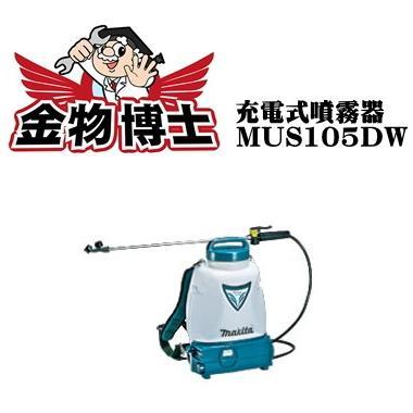 充電式噴霧器  マキタ MUS105DW 充電式10.8V 1.3Ah タンク容量10L