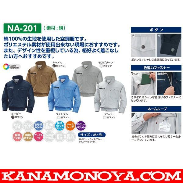 NSP 空調服 NA-201A バッテリーセット NSP 空調服 NA-201A バッテリーセット NSP 空調服 NA-201A バッテリーセット b7e