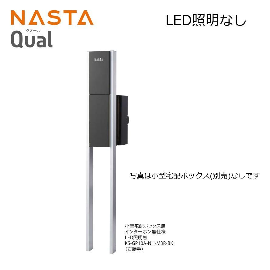 NASTA ナスタ KS-GP10A クオール 戸建用 門柱ユニット 照明なし仕様 代引き不可