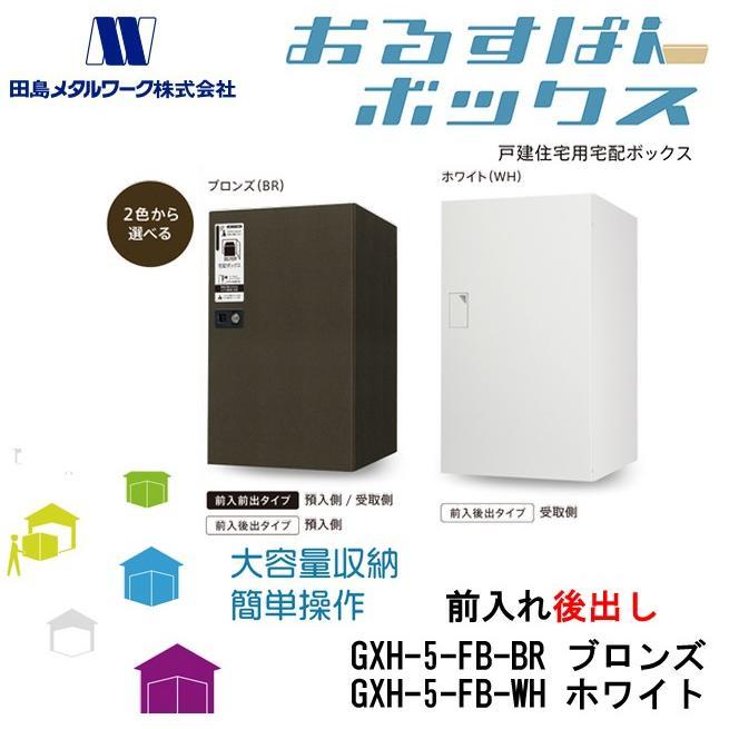 田島メタルワーク おるすばんボックス GXH-5-FB 前入後出 戸建住宅用 宅配ボックス 代引き不可