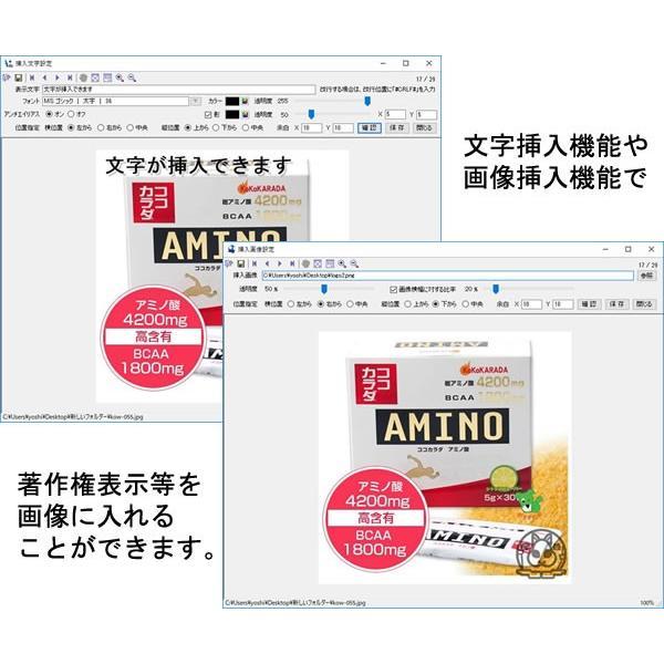 画像サイズ一括変換ライセンスキー|kanaya440-shop|05