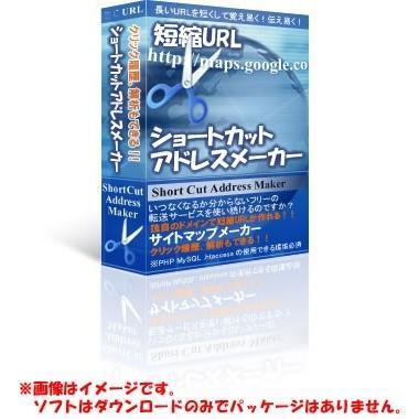 短縮URL・ショートカットアドレスメーカー kanaya440-shop