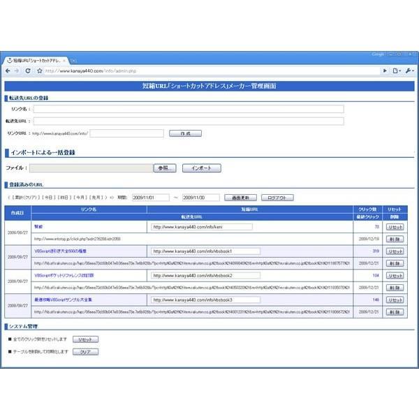 短縮URL・ショートカットアドレスメーカー kanaya440-shop 02