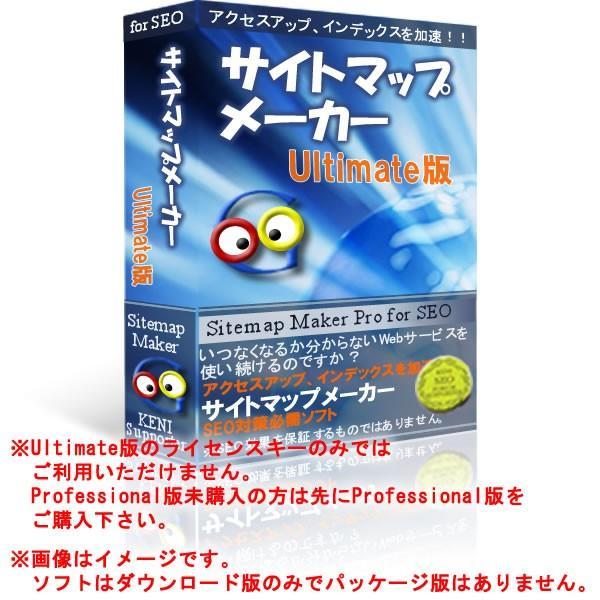 サイトマップメーカー Ultimate版 バージョンアップ用ライセンスキー kanaya440-shop