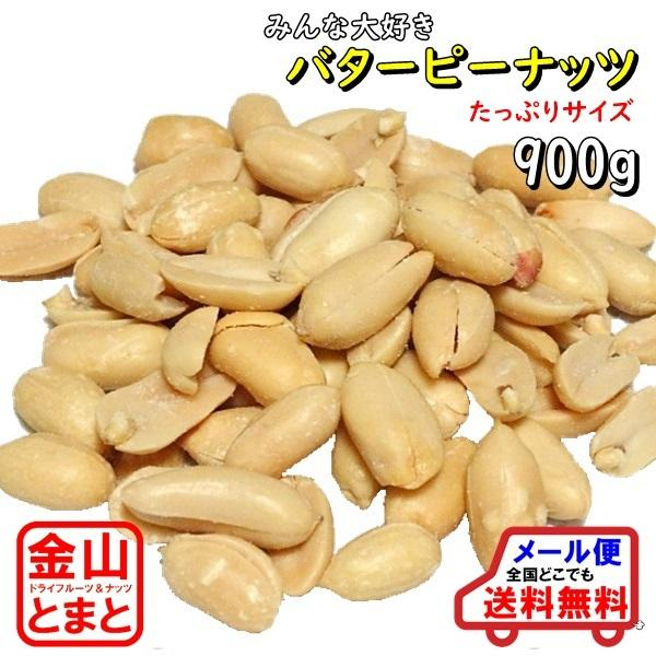 おつまみ バタピーナッツ 1kg 塩味 ネコポス便送料無料|kanayamatomato