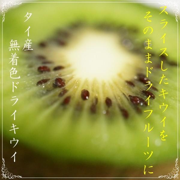 ドライキウイフルーツ 人気サイズ500g 着色料不使用 【メール便送料無料】|kanayamatomato|02