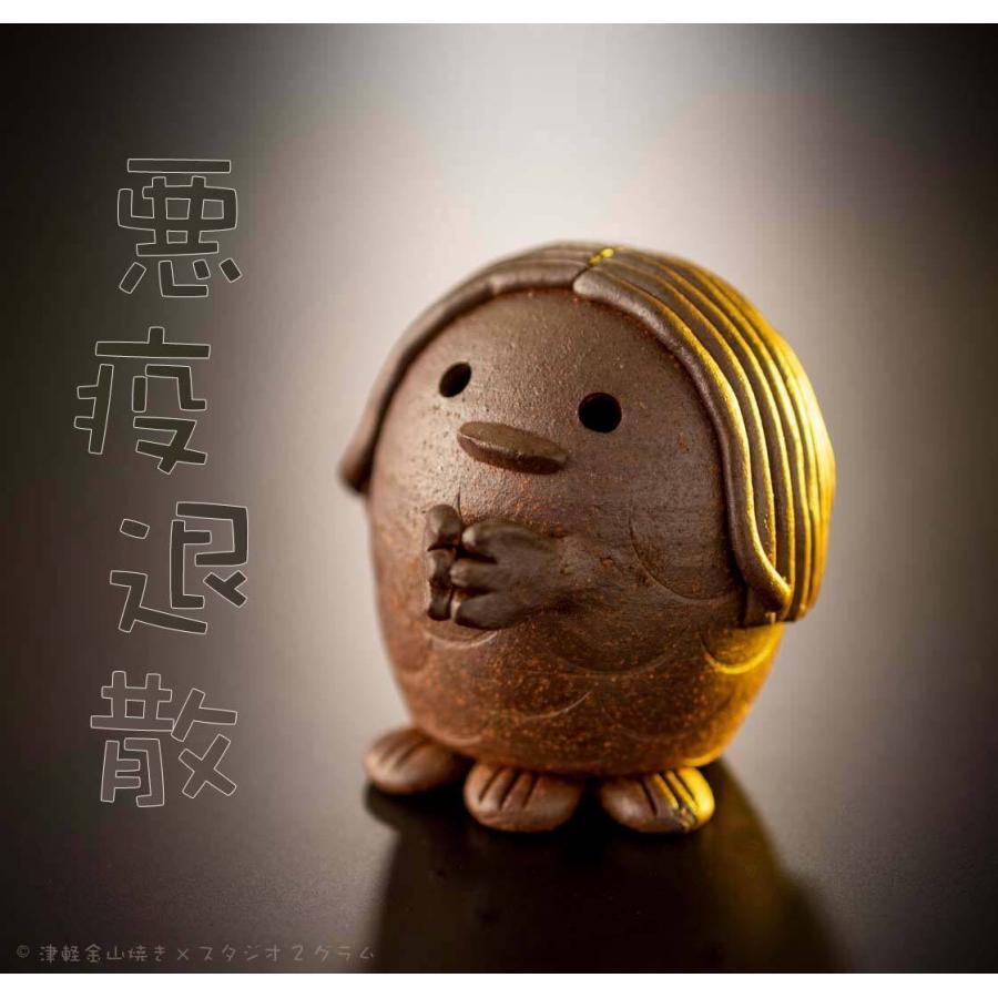 あまびえたん/津軽金山焼 金山焼 陶器 ギフト 記念品 プレゼント 贈り物 あまびえ 置き物 かわいい 妖怪 アマビエ インテリア 疫病退散 日本製|kanayamayaki