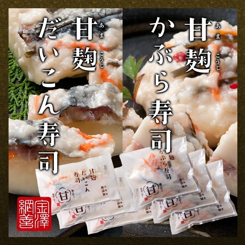 金沢網善 甘麹かぶら寿司+甘麹だいこん寿司詰合せ(各3個)【2020-2021年度生産分】|kanazawa-amizen