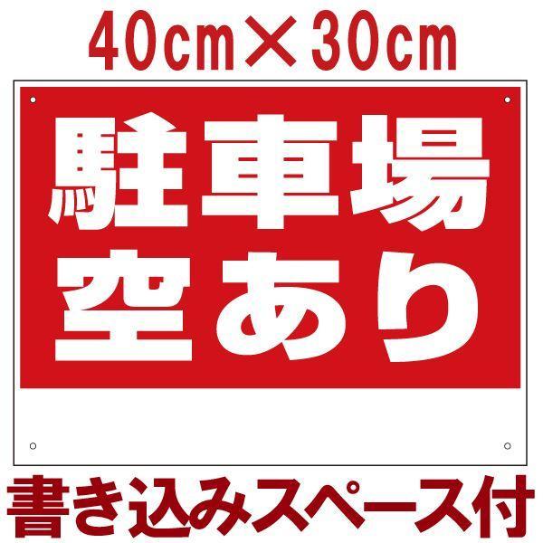 看板 駐車場 「 駐車場空あり 」 書き込みスペース付き 40cm × 30cm 空きあり プレート|kanbanshop
