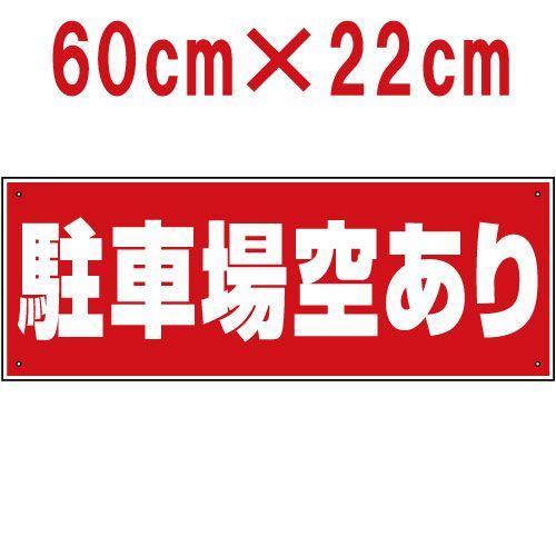 看板 駐車場 「 駐車場空あり 」60cm × 22cm 空きあり プレート|kanbanshop
