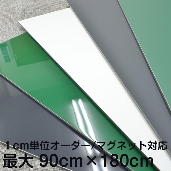 黒板 薄型ボード 1cm単位でサイズ製作 マグネット 枠なし 特注 DIY 壁 壁掛け チョーク マーカー ブラックボード ホワイトボード パネル 【大型商品】|kanbanshop