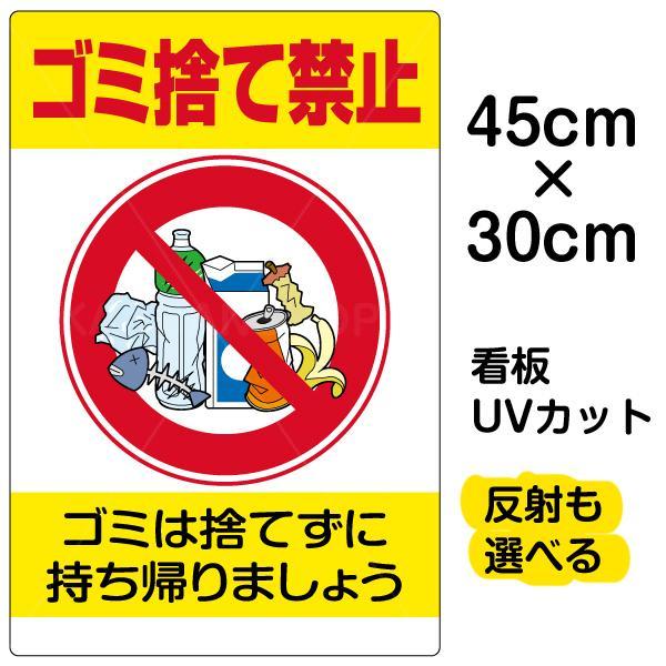 看板 ポイ捨て 「 ゴミ捨て禁止 」 縦型 小サイズ 30cm × 45cm ペットボトル イラスト プレート 表示板|kanbanshop