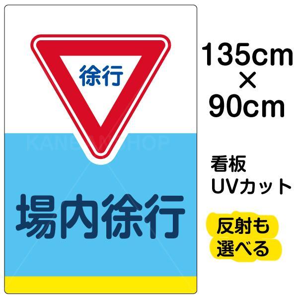 看板 表示板 「 場内徐行 」 特大サイズ 90cm × 135cm イラスト プレート