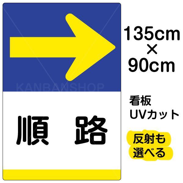 看板 表示板 「 順路 → 」 右矢印 特大サイズ 90cm × 135cm イラスト プレート