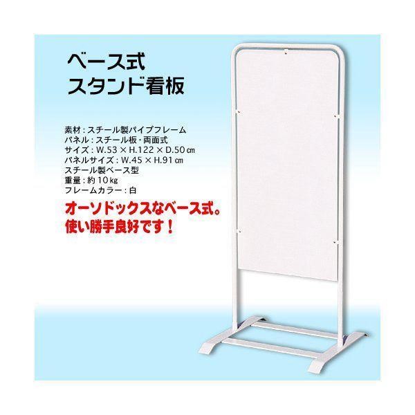 立て看板 ベース式 スタンド看板 ( 無地 ) 屋外用 屋内用 サインスタンド看板 営業案内 店舗用 kanbanshop