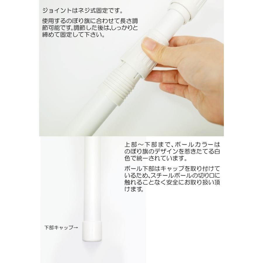 のぼり旗ポール のぼり旗用ポール 竿 3段伸縮式のぼりポール(白色)|kanbanshop|04