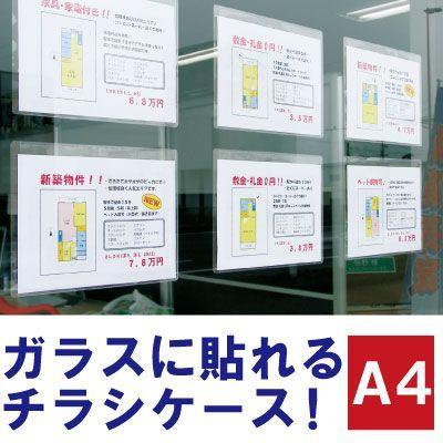 チラシ パンフレットケース 貼れる透明 カードケース ハロクリカ A4判 1セット(5枚入り) kanbanshop