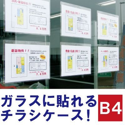 チラシ パンフレットケース 貼れる透明 カードケース ハロクリカ B4判 1セット(5枚入り)|kanbanshop