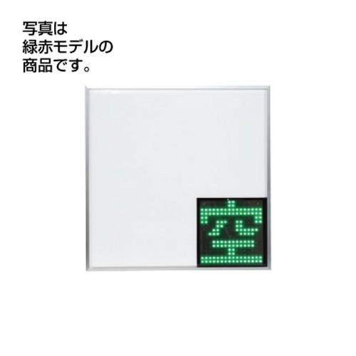 サンワ規格サイン パーキングサイン 960角 空満パーキング LEDダブル (緑赤モデル) ESCS5960(旧品番:ESBZ5960)