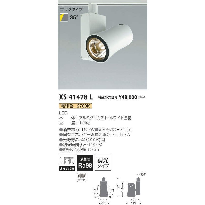 コイズミ照明 コイズミ照明 スポットライトXS41478L