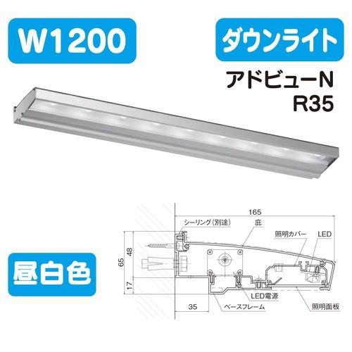 タテヤマアドバンス アドビューN R35タイプ W1200-50K 昼白色(5000K) 5104322