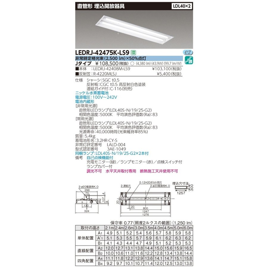 東芝ライテック 非常用照明器具 LEDRJ-42475K-LS9 LDL40×2非常灯電池内蔵埋込器具 LDL40×2非常灯電池内蔵埋込器具