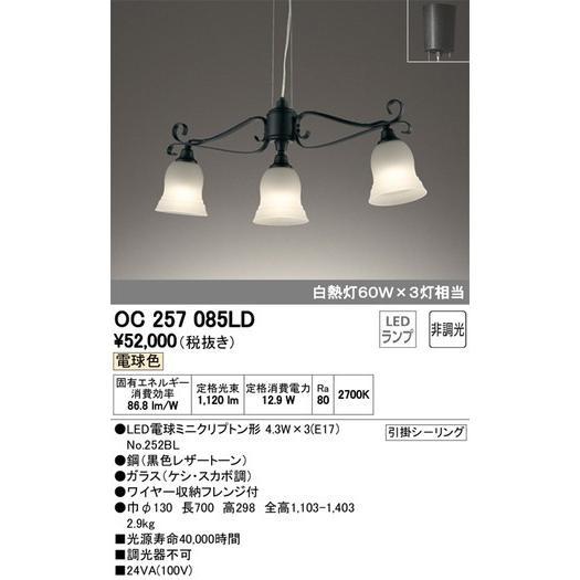 オーデリック オーデリック シャンデリア OC257085LD