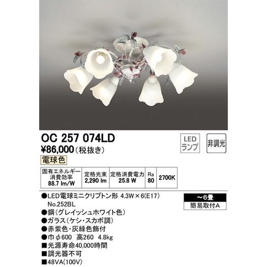 オーデリック シャンデリア OC257074LD