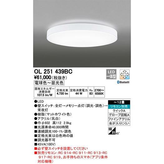 オーデリック シーリングライト 丸型デザイン OL251439BC