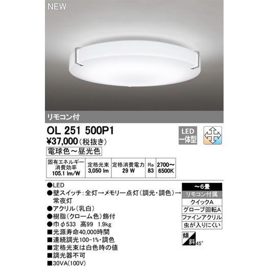 オーデリック シーリングライト 丸型デザイン OL251500P1