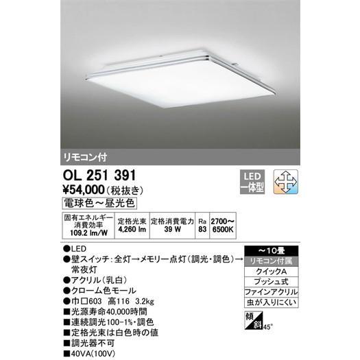 オーデリック シーリングライト シーリングライト 角型デザイン OL251391