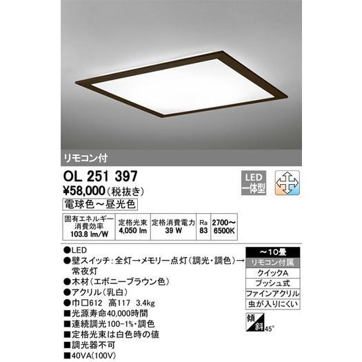 オーデリック オーデリック シーリングライト 角型デザイン OL251397