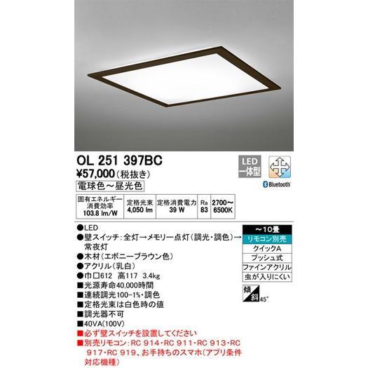 オーデリック シーリングライト 角型デザイン OL251397BC