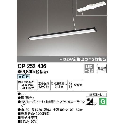 オーデリック 高天井用ペンダントライト OP252436