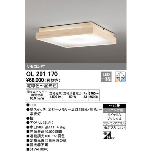 オーデリック 和照明 和シーリング・ペンダントライト OL291170