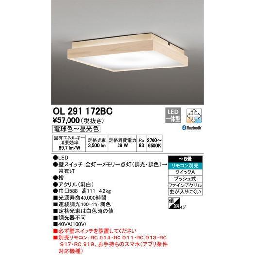 オーデリック 和照明 和照明 和シーリング・ペンダントライト OL291172BC