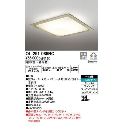 オーデリック 和照明 和シーリング・ペンダントライト OL291086BC