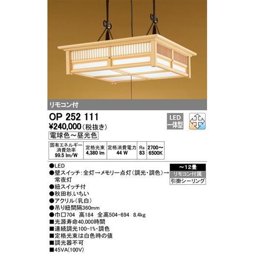 オーデリック 和照明 和シーリング・ペンダントライト OP252111
