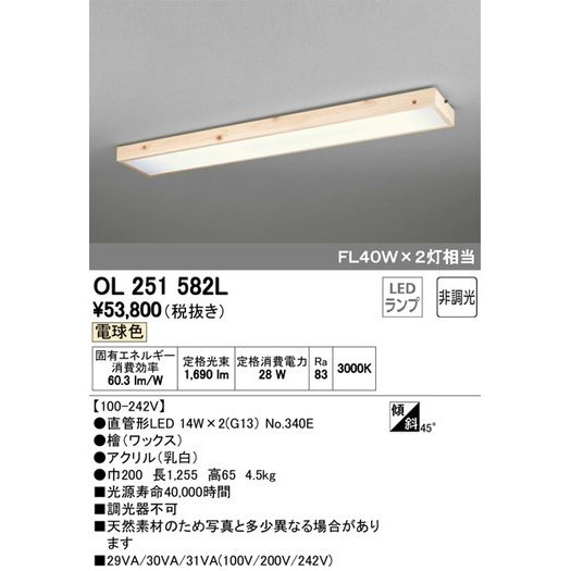 オーデリック オーデリック 和照明 和ベースライト OL251582L