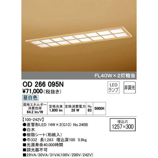 オーデリック 和照明 和ダウンライト OD266095N