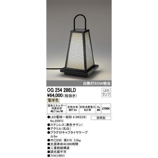 オーデリック エクステリアライト ガーデンライト OG254286LD