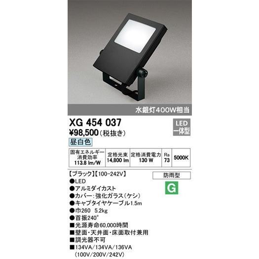 オーデリック エクステリアライト スポットライト XG454037