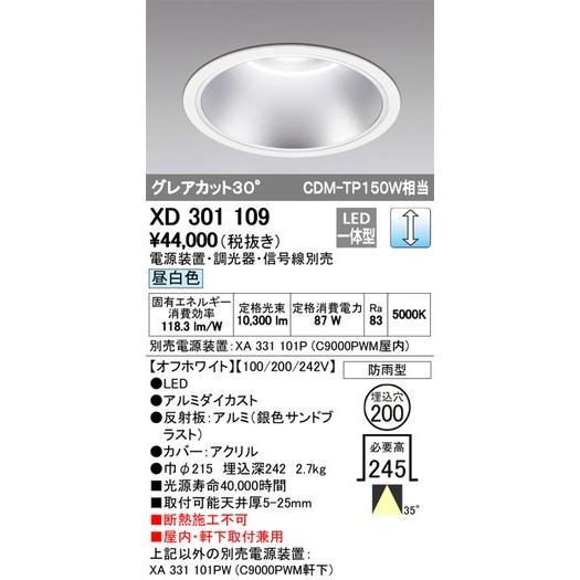 オーデリック ダウンライト ダウンライト M型ダウンライト XD301109