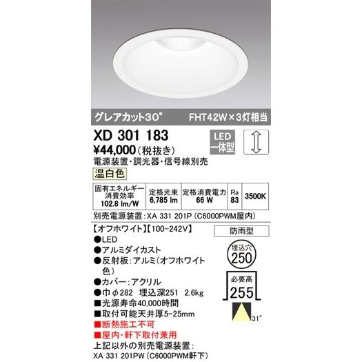 オーデリック ダウンライト M型ダウンライト XD301183 XD301183