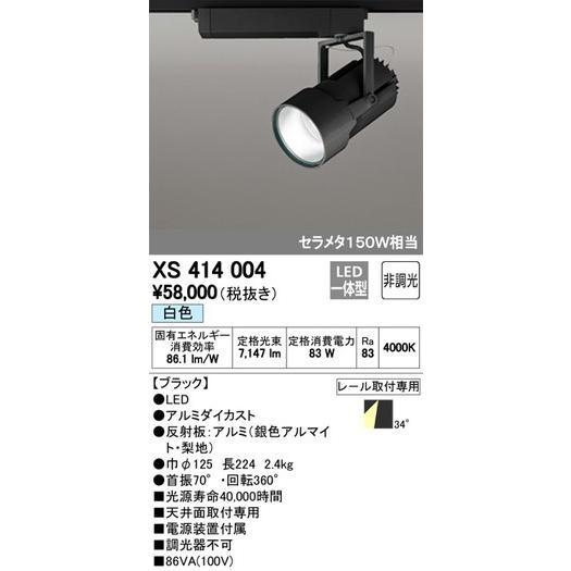 オーデリック スポットライト XS414004