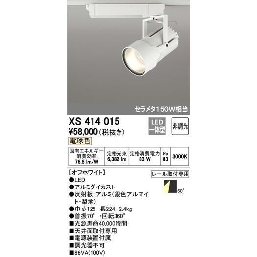 オーデリック スポットライト XS414015