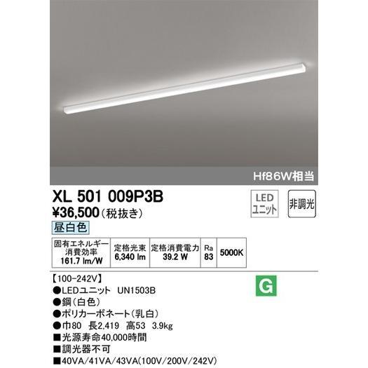 オーデリック ベースライト ベースライト LED-LINE XL501009P3B