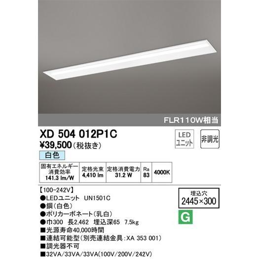 オーデリック オーデリック ベースライト LED-LINE XD504012P1C