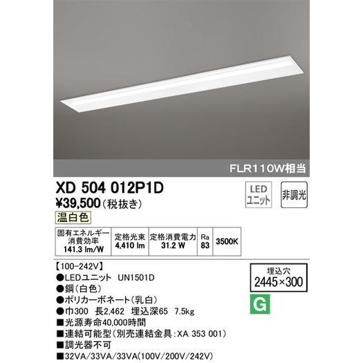 オーデリック オーデリック ベースライト LED-LINE XD504012P1D