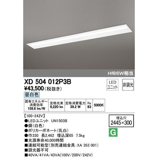 オーデリック ベースライト LED-LINE XD504012P3B